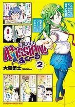 Mission!すくーる(2) (ドラゴンコミックスエイジ)