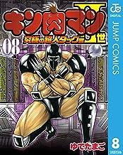 表紙: キン肉マンII世 究極の超人タッグ編 8 (ジャンプコミックスDIGITAL) | ゆでたまご