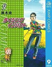 表紙: ライジング インパクト 9 (ジャンプコミックスDIGITAL) | 鈴木央