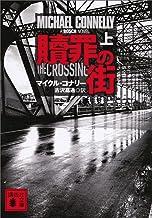 表紙: 贖罪の街(上) (講談社文庫) | 古沢嘉通