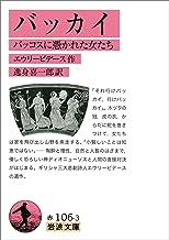 表紙: バッカイ-バッコスに憑かれた女たち (岩波文庫) | エウリーピデース