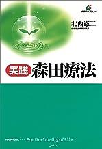 表紙: 実践・森田療法 (健康ライブラリー) | 北西憲二