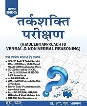 Tarkshakti Parikshan (A Modern Approach to Verbal and Non-Verbal Reasoning)