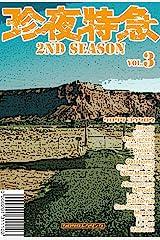 珍夜特急 2nd season 3―アメリカ・メキシコ― Kindle版