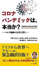 表紙: コロナパンデミックは、本当か? コロナ騒動の真相を探る | スチャリット・バクディ