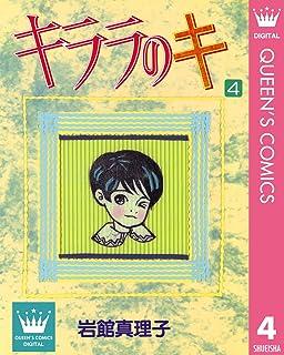 キララのキ 4 (クイーンズコミックスDIGITAL)