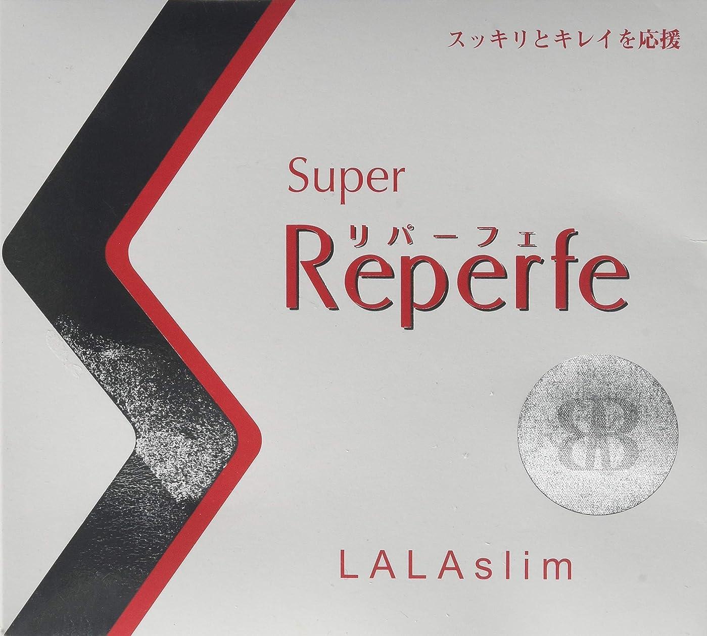 願望スーツケース謎スーパーリパーフェ ララスリム 錠剤タイプ×5箱