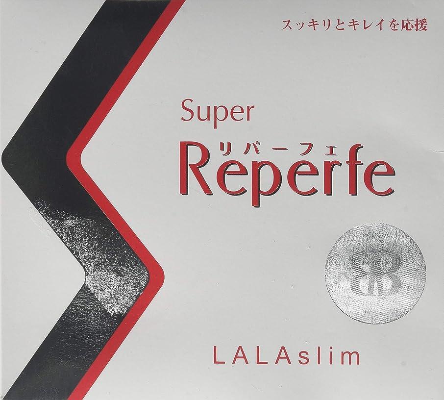 脈拍縞模様の修理工スーパーリパーフェ ララスリム 錠剤タイプ×5箱