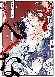 べな 分冊版 : 5 (コミックマージナル)