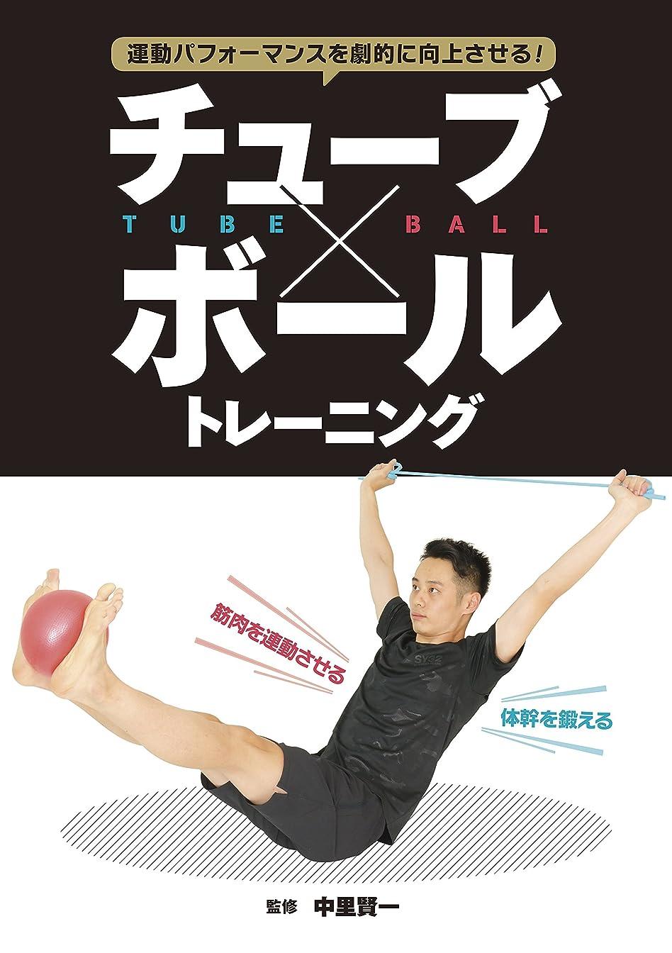 トラフポルトガル語全員運動パフォーマンスを劇的に向上させる!チューブ×ボールトレーニング 体幹を鍛える 筋肉を連動させる〈特製チューブ?ボール各1個付き〉