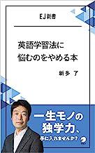 表紙: 英語学習法に悩むのをやめる本 一生モノの独学力、手に入れませんか? EJ新書 (アルク ソクデジBOOKS) | 新多 了