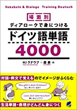 表紙: 場面別 ディアロークで身につけるドイツ語単語4000(音声DL付)   HJクナウプ