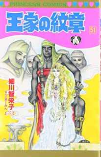 王家の紋章 (51) (プリンセスコミックス)