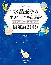 表紙: 水晶玉子のオリエンタル占星術 幸運を呼ぶ365日メッセージつき 開運暦2019 (集英社女性誌eBOOKS) | 水晶玉子