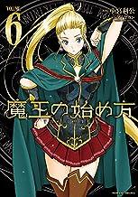 魔王の始め方 THE COMIC 6 (ヴァルキリーコミックス)