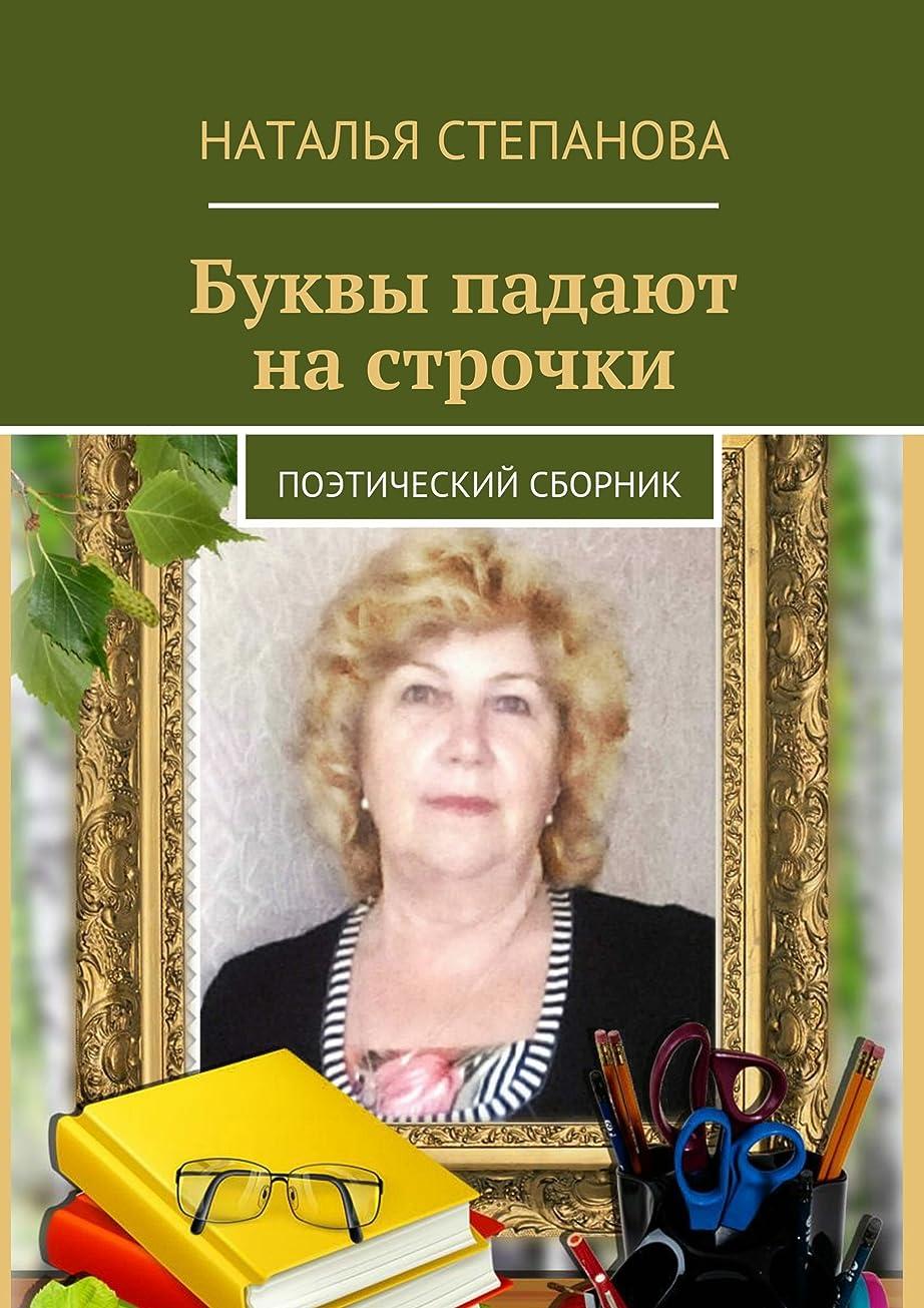 Буквы падают на строчки: поэтический сборник (Russian Edition)