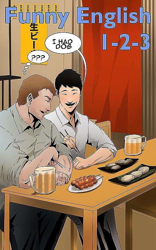 ベスト永遠の災害Funny English 1-2-3: Funny Mistakes Japanese Make in English (English Edition)
