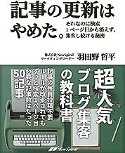 表紙: 超人気のブログ集客の教科書: たった2時間で書いた記事を8割上位表示させた方法 | 羽田野 哲平