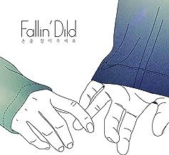 Please hold my hand 손을 잡아 주세요