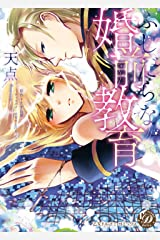 ふしだらな婚前教育 (乙女ドルチェ・コミックス) Kindle版