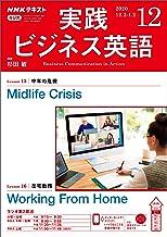 表紙: NHKラジオ 実践ビジネス英語 2020年 12月号 [雑誌] (NHKテキスト) | NHK出版 日本放送協会