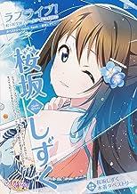 ラブライブ!虹ヶ咲学園スクールアイドル同好会タペストリーComic Book~桜坂しずく~ (電撃ムックシリーズ)
