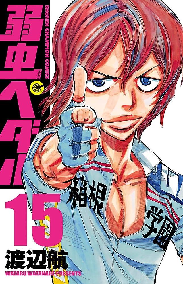 フロンティア出発するアンデス山脈弱虫ペダル 15 (少年チャンピオン?コミックス)
