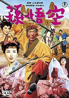 孫悟空(1959)<東宝DVD名作セレクション>