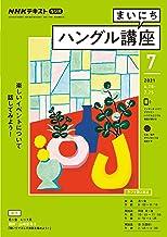 NHKラジオ まいにちハングル講座 2021年 7月号 [雑誌] (NHKテキスト)