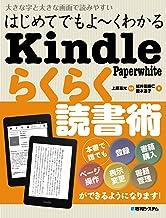 表紙: はじめてでもよーくわかる Kindle Paperwhite らくらく読書術 | 城井田勝仁
