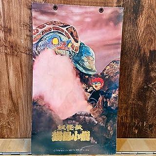 コレクター放出品!妖怪伝 映画パンフレット 猫目小僧 レトロ ヴィンテージ レア 小学館 プロ カード