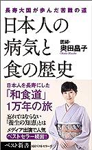 表紙: 日本人の病気と食の歴史 | 奥田昌子
