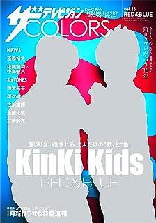 ザテレビジョンCOLORS vol.18 RED&BLUE