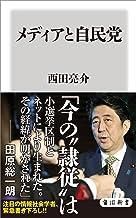 表紙: メディアと自民党 (角川新書) | 西田 亮介