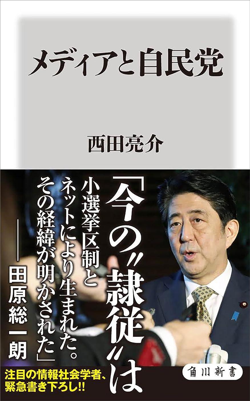 威信校長受信メディアと自民党 (角川新書)