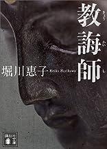 表紙: 教誨師 (講談社文庫) | 堀川惠子