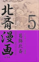 北斎漫画〈全5巻〉 第5巻