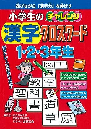 小学生のチャレンジ漢字クロスワード1・2・3年生
