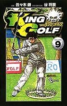 表紙: KING GOLF(9) (少年サンデーコミックス)   佐々木健