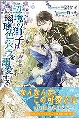 辺境の獅子は瑠璃色のバラを溺愛する【電子版特典付】 (PASH! ブックス) Kindle版
