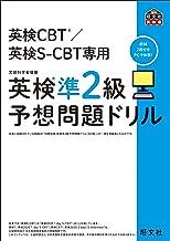 表紙: 英検CBT/英検S-CBT専用 英検準2級予想問題ドリル(音声DL付) | 旺文社