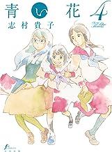 表紙: 青い花(4)   志村 貴子