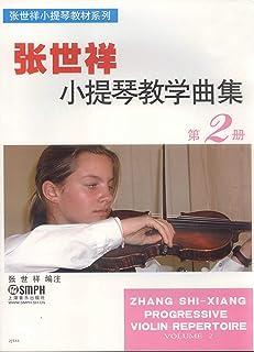 张世祥小提琴教学曲集 第2册