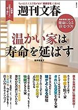 表紙: 週刊文春 温かい家は寿命を延ばす (文春e-book) | 笹井恵里子