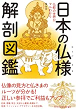 日本の仏様 解剖図鑑