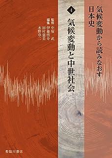 気候変動から読みなおす日本史 (4) 気候変動と中世社会