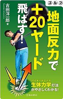 ゴルフ 地面反力で+20ヤード飛ばす! (池田書店)