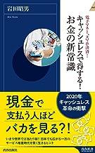 表紙: キャッシュレスで得する!お金の新常識 | 岩田 昭男