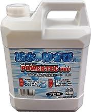 丸長商事 パワーテック プロ用 防水&防さび保護コート剤 水性 4kg