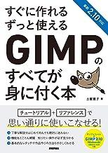 表紙: すぐに作れる ずっと使える GIMPのすべてが身に付く本 | 土屋 徳子